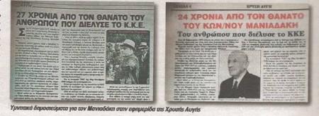 Υμνητικά δημοσιεύματα για τον Μανιαδάκη στην εφημερίδα της Χρυσής Αυγής