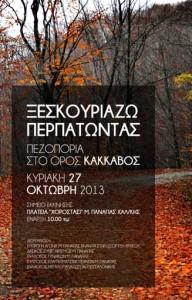 kseskouriazw_vol_ii_web_poster