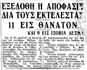 olympiak_empros_diki_6_14-7-1945-450x360