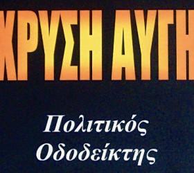 «Χρυσή Αυγή, Πολιτικός Οδοδείκτης» το εξώφυλλο του βιβλίου του Γιάννη «συνιδρυτή  της Χ.Α Γ. Περδικάρη.