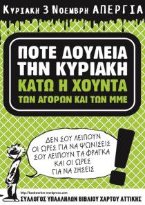 3_11_13_apergia_kyriaki_oiye_syvxa