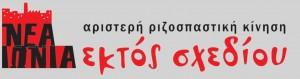 ektos_sxedioy