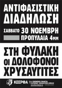keerfa poster 30112013