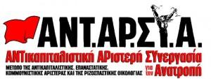 logotypoantarsya_8