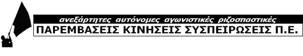 paremvaseis1