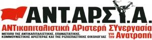 ANTARSYA-LOGOw2