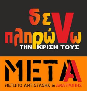 DENPLIRONO-META