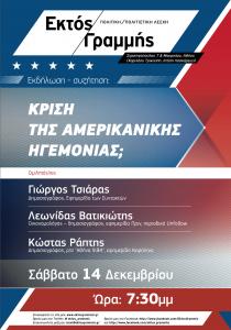 EKTOS-24-AMERIKANIKI-IGEMONIA-poster-35x50-02
