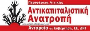 logo_attiki