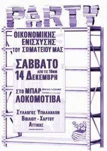 party_syvxa_15_12_13_x