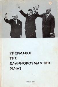 Τσάτσος, Τσαουσέσκου και Καραμανλής ποζάρουν στο εξώφυλλο προπαγανδιστικού βιβλίου του 1978