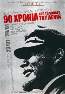 AFIEROMA LENIN2