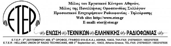 Logo-Eter-Megalo-2014-e1390255702588