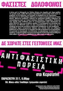 afisa_antifa_poreia_keratsini_31_01_14