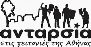 logo_antarsia_athens