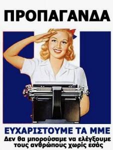 propaganda-mme-2
