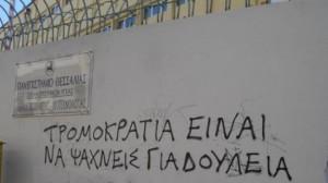 tromokratia-1-540x304