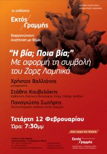 02-EKTOS-poster-35x50---Lambika-A