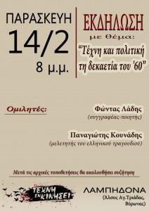Tek_Poster_Lampidona