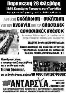 anergia_ekdilosi_280214_low