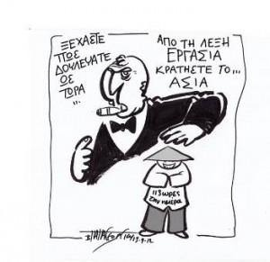 ergasia33