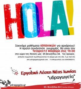 hola copy