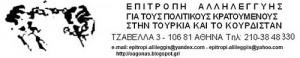 yenilogo-epitoropi