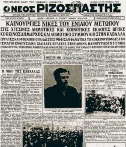 kokkinos-dimarxos1