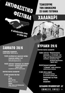 antifa_2hmero_xalandri