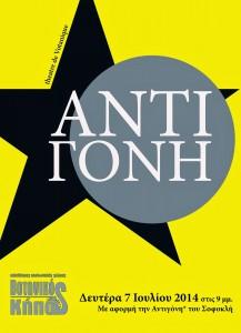 Antigoni_7.7