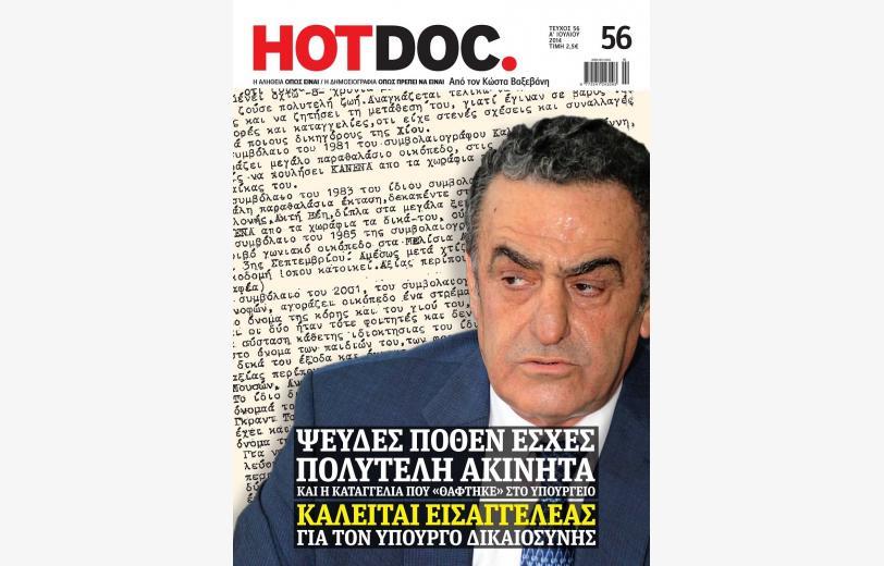 hotdoc_56_cover_1