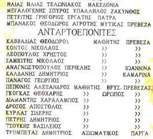 1944_Civil_War_in_Preveza._Executions_in_Parginoskala