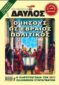 Ο ΙΗΣΟΥΣ ΩΣ ΕΒΡΑΙΟΣ ΠΟΛΙΤΙΚΟΣ