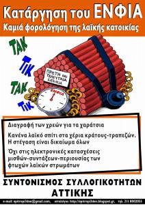 ΣΧΕΔΙΟ ΑΦΙΣΑΣ ΓΙΑ ΕΝΦΙΑ(1)