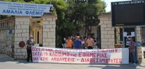 ΑΜΑΛΙΑ ΦΛΕΜΙΓΚ - ΔΙΑΜΑΡΤΥΡΙΑ