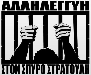 allileggyi-ston-spyro-stratoyli