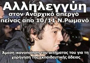 solid@rity-Nikos-Romanos