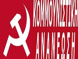 250px-Logo_komman