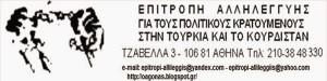 epitropi+logo