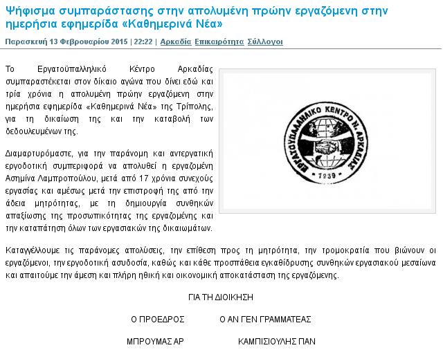 ψήφισμα-εργ.κέντρο τρίπολης