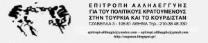 epitropi+logo+2015