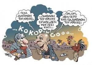 paraskeyi_2
