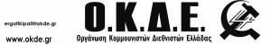 logo ΟΚΔΕ