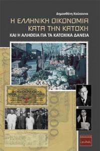 katoxiki_oikon_cover2012