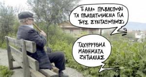 sintaksiouxoi