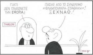 stathakis