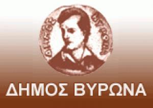 δήμος-Βύρωνα