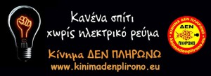 banner κανενα σπιτι χωρις ρευμα eu