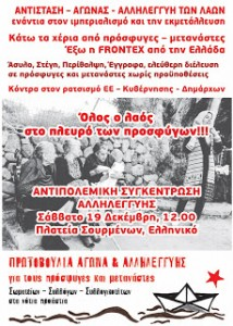 pπρωτοβουλια poster