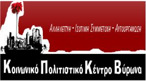politistiko-kentro-vyrona